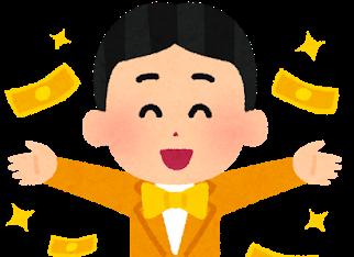 ぬすむ金策の始め方1 ~準備編~