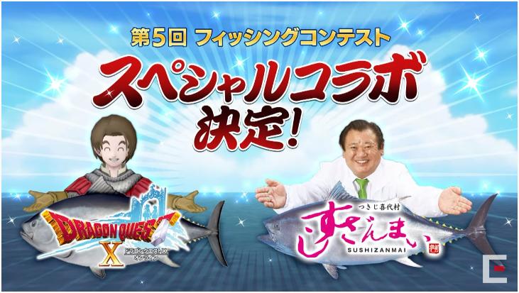 直近のイベント報酬をご紹介!「超ドラゴンクエストX TV TGS2020 出張版スペシャル」