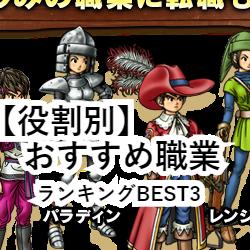【役割別】おすすめ職業ランキングBEST3(更新:魔剣士追加)
