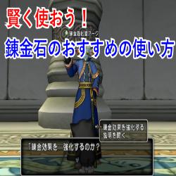 【初心者さん向け】錬金石のおすすめの使い方!