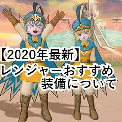 【2020年最新】レンジャーおすすめ装備について