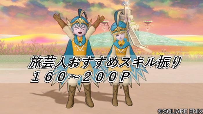 旅芸人のおすすめスキル振り(160から200P)