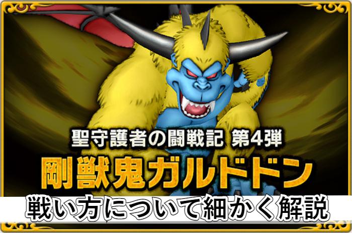 【聖守護者】ガルドドン戦について細かく解説