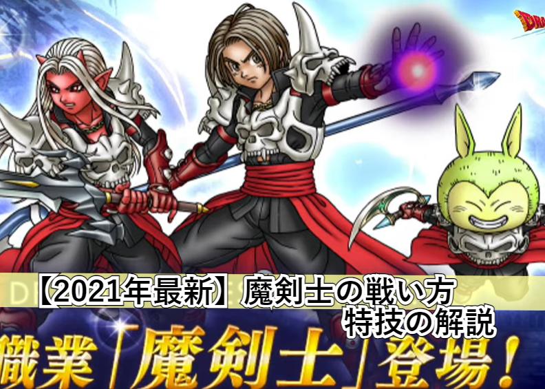 【2021年最新】魔剣士の戦い方【特技の解説】