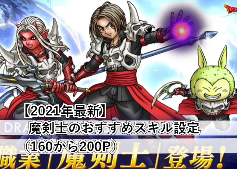 【2021年最新】魔剣士のおすすめスキル設定(160から200P)