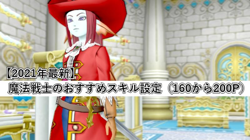 【2021年最新】魔法戦士のおすすめスキル設定(160から200P)