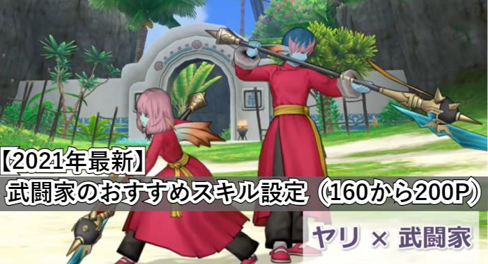 【2021年最新】武闘家のおすすめスキル設定(160から200P)